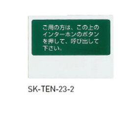 神栄ホームクリエイト(新協和) SK-TEN-23-2 呼出用点字標示板 両面テープ貼