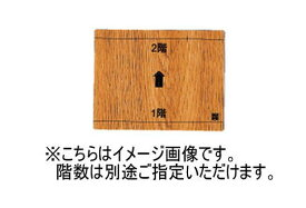 神栄ホームクリエイト(新協和) SK-TEN-31-1 階段手摺用点字標示板 地下2階〜11階 塩ビ木目シート(裏全面シール貼) 受注生産