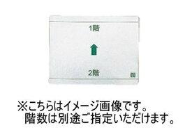 神栄ホームクリエイト(新協和) SK-TEN-31-2 階段手摺用点字標示板 地下2階〜11階 塩ビ銀シート(裏全面シール貼) 受注生産(送料無料CO)