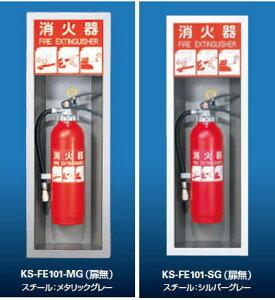 キョーワナスタ 消火器ボックス(全埋込) Lタイプ/サイン・文字付き KS-FE101-MG/SG
