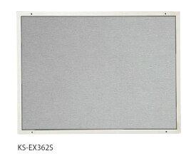 キョーワナスタ KS-EX362S-9012A 掲示板 ステンレス ビニールレザー貼 グレー 900×1200 ※
