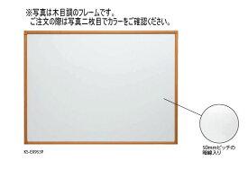 キョーワナスタ KS-EX953P-9018-BR ホワイトボード掲示板 ブラウン 900×1800 受注生産 ※