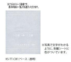 (送料無料)キョーワナスタ KS-TT-CW 点字階段手摺標示シート クリア 受注生産