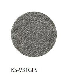 (送料無料)キョーワナスタ KS-V31GFS 交換用フィルター 5枚 (321-745)