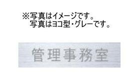 キョーワナスタ KS-NCY-K3-G ルームナンバー 切文字タイプ ヨコ型 管理事務室 グレー 受注生産