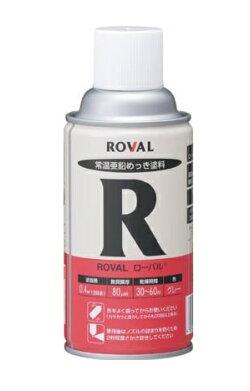 ローバルROVAL常温亜鉛メッキスプレーRスプレー(300ml)