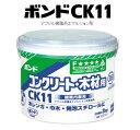 コニシ コンクリートボンド CK11 3kg #42719 1缶