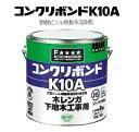 コニシ コンクリートボンド K10A 3kg缶 #41147 1缶☆