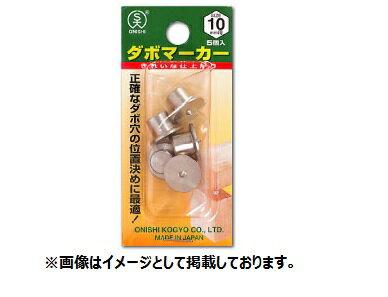 大西工業 No.22-M ダボマーカー 5個入 サイズ:10.0mm用