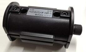 ハジメパンチ HP-1 フレキツバ出し機 (1/2・3/4兼用)
