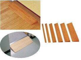 木製段差解消スロープ DX30 H30×113×800mm 敷居等に 室内用スロープ バリアフリー