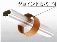 積水樹脂 セキスイ セイフティプラス SPジョイント 手すり部材