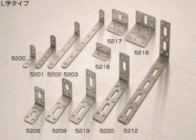 マイスト ステンレス取付金具(L字タイプ) 品番5209 幅25×48×74mm 耐震金物 L字金具
