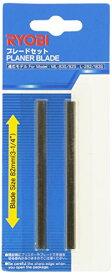 リョービ 6660375 替刃式カンナ刃 ML-83S用(2枚1組)