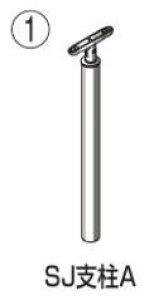 四国化成 屋外手すり セイフティビーム SJ型 埋込式支柱A SJ-PAA08
