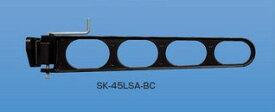 新協和 バルコニー物干金物 (横収納型) SK-45LSA-WC/BC 1本 物干し金物 神栄ホームクリエイト