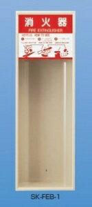 新協和 消火器格納庫 消火器ボックス  (全埋込型) SK-FEB-1 神栄ホームクリエイト
