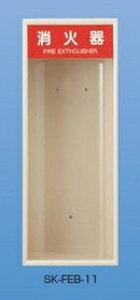 新協和 消火器格納庫 消火器ボックス  (全埋込型) SK-FEB-11 神栄ホームクリエイト