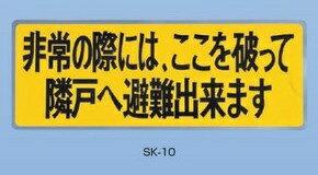 新協和 バルコニー避難ステッカー/避難器具ステッカー SK-10 神栄ホームクリエイト