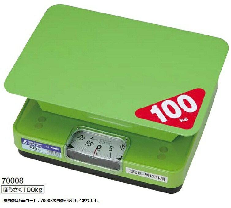 シンワ測定 70026 簡易自動はかり 取引証明以外用 ほうさく 50kg