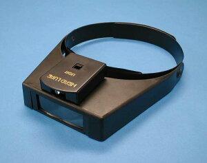 シンワ測定 75656 ルーペ W-3 双眼ヘッドルーペ1.5-3.0倍 ライト付