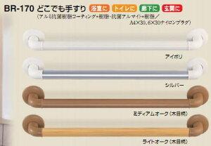 シロクマ 白熊印 室内用補助手すり I型手摺り BR-170 浴室用としても L800mm 各色 どこでも手すり
