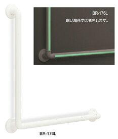 シロクマ 白熊印 室内用補助手すり L型手摺り 蓄光タイプ BR-176L 浴室用としても L600×400mm アイボリー どこでも手すり