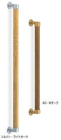 シロクマ 白熊印 室内用補助手すり I型手摺り BR-514 φ35 天然木 L600mm 各色 丸棒手すり