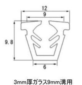 リクシル グレチャン ガラス3mm厚サッシ溝9mm幅用(50m巻1巻)ブロンズ WBJB005 トステム