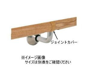 杉田エース ACE(453-892)集成材フレックス手すり ジョイントパーツ 34型 ジョイントカバー 茶