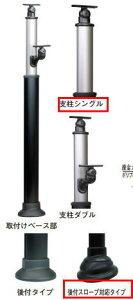 杉田エース ACE(455-591)アプローチ手すり 支柱シングル 後付スロープ対応タイプ ステンカラー・ブラック