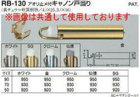杉田エース ACE(168-745)キャノン戸当り アオリ止め90 RB-130 金(磨きクリア)