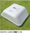 【通常在庫品】杉田エース ACE (243-895) スカイクリーンスタンド 樹脂ベース2 1台(他商品との同梱不可)