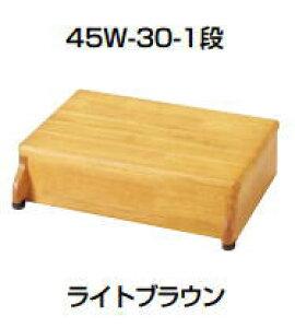 杉田エース ACE (456-871) 木製玄関台 踏み台 45W-30-1 アロン化成※