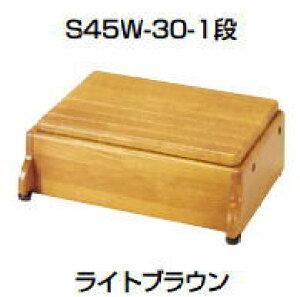 杉田エース ACE (456-873) 木製玄関台 踏み台 S45W-30-1 高さ調整タイプ アロン化成※