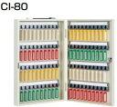 杉田エース ACE (161-017) エースキーボックス CI-80