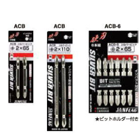 (送料無料)サンフラッグ[SUNFLAG] 電動ドライバー用シルバー両頭ビット 6本組 【No.ACB-6 〈+〉#2×45mm】