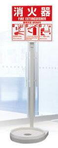 ヤマトプロテック 消火器設置台 エコマーク付 ヤマトシグナルスタンドECO (白)