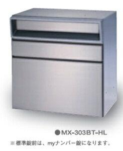 田島メタルワーク MX-303BT-HL(壁面直付・集合用連結穴付) 集合タイプ ヘアライン 錠前:ラッチロック(南京錠別売)(受注生産)