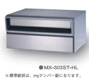 田島メタルワーク MX-303ST-HL(壁面直付・集合用連結穴付) 集合タイプ ヘアライン 錠前:ラッチロック(南京錠別売)(受注生産)