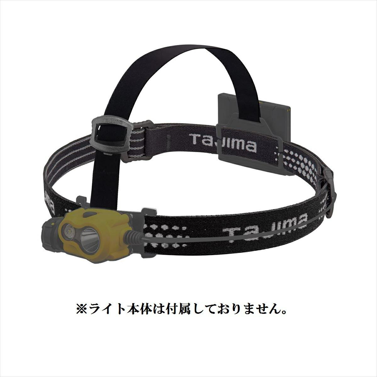 タジマ TAJIMA LE-ZB4 ヘッドバンドのみ B4