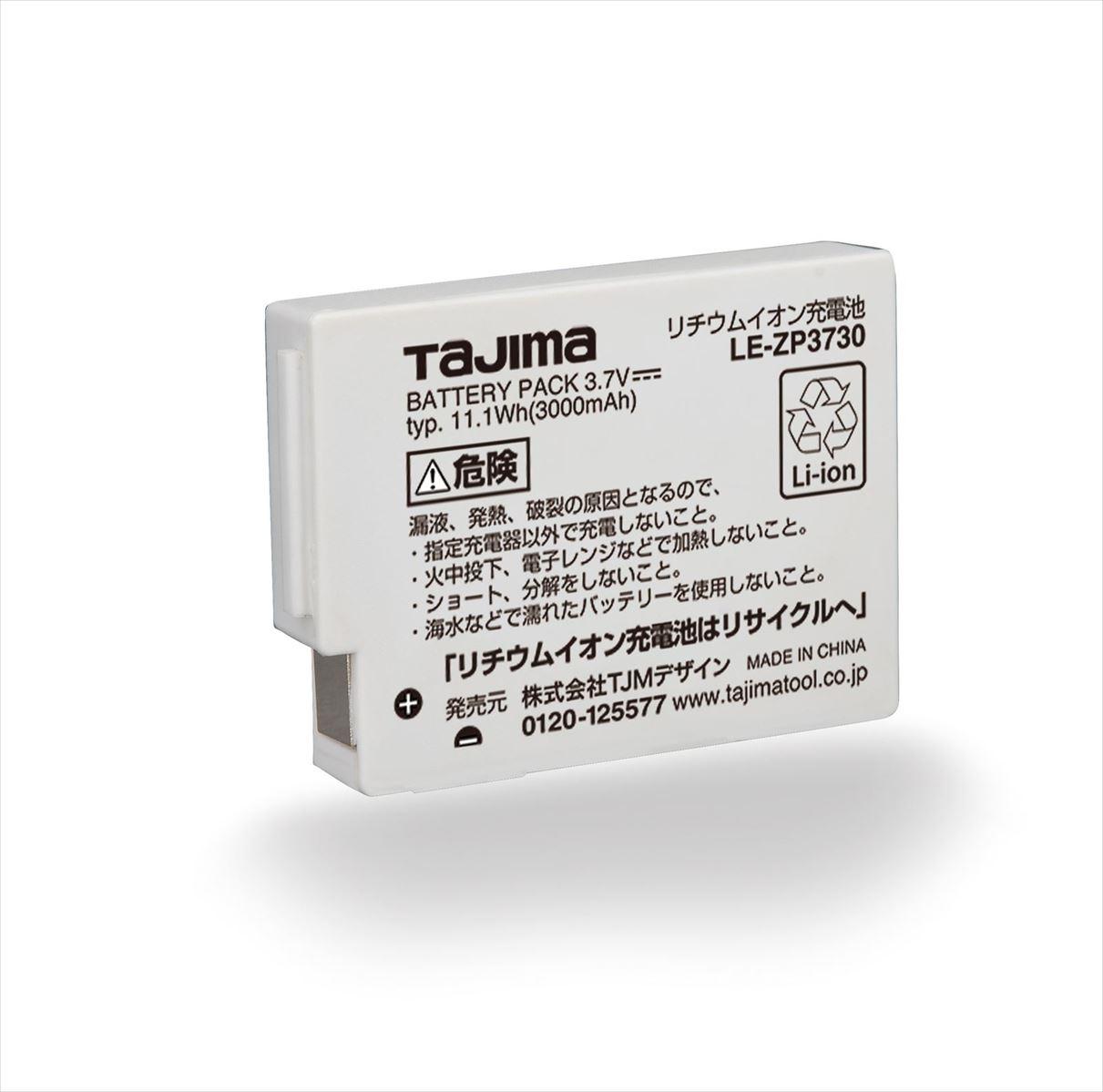 タジマ TAJIMA LE-ZP3730 リチウムイオン充電池3730