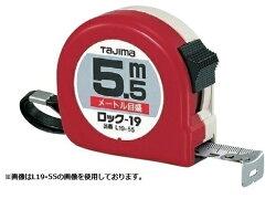 TAJIMAタジマL19-75BLロック-197.5m(メートル目盛)