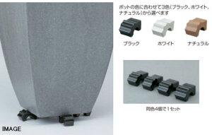 タカショー PIA-PF01BK ポットフィート4個組 ブラック