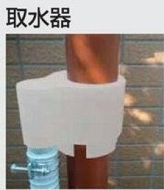 タカショー エコ×ガーデン 雨水タンク取水セット LEC-1 取水器