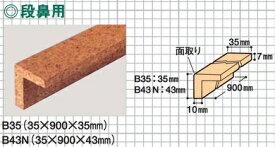 東亜コルク topacork コルク造作材 (35×900×43mm) 段鼻用 B43N 1本
