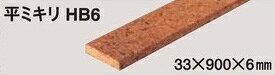 東亜コルク topacork コルク造作材 (33×900×6mm) 平ミキリ HB6 1本