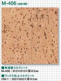 東亜コルク topacork 壁・天井用コルクシート ワックス仕上コルクシート (300×600×3mm) HM-1 HMY柄 1枚