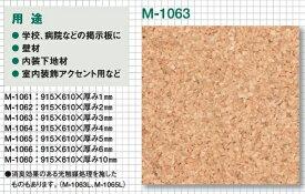 東亜コルク topacork (掲示板用コルク) 無塗装 小粒コルクシート (610×915×10mm) M-1060 1枚