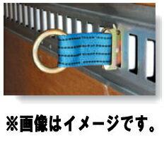 トーヨーセフティー トラックレール用 先端金具 No.5100R TOYO SAFETY